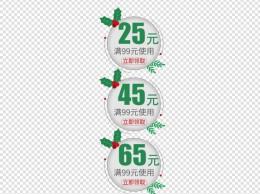 白绿色圆形圣诞优惠券PNG