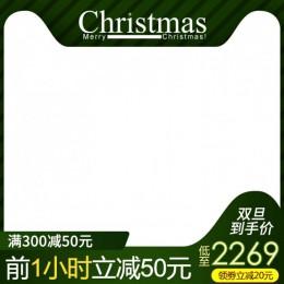 圣诞节双旦促销主图直通车