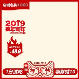2019猪年淘宝天猫年货节主图直通车推广