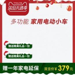 天猫双旦礼遇季促销活动主图模板