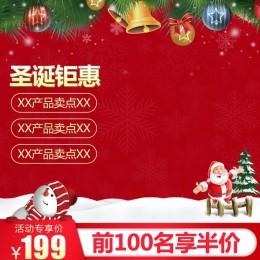 圣诞钜惠活动促销主图直通车