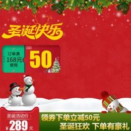 圣诞活动促销直通车主图