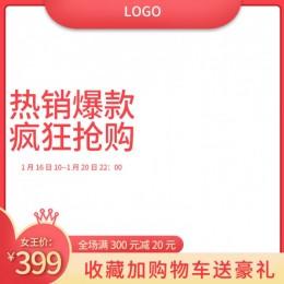 淘宝天猫红色38女王节促销直通车主图模