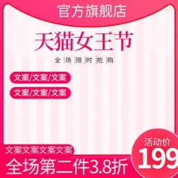 天猫女王节促销主图直通车素材免费下载