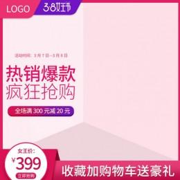 淘宝38女王节直通车促销紫色主图设计