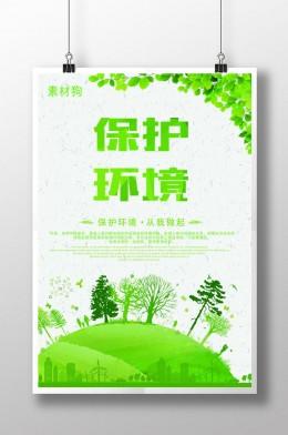 保护环境 海报