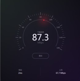 jQuery+css3网络测速仪表盘动画特效