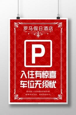 酒店停车场指示牌