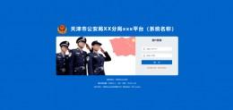 蓝色风格公安局警务系统用户登录界面模板